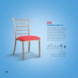 صندلی شیباری