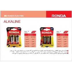 باتری LR14 و LR20 آلکالاین متوسط و بزرگ 2 عددی روندا
