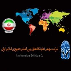 سایت جامع شرکت کنندگان نمایشگاه های بین المللی و تخصصی ایران