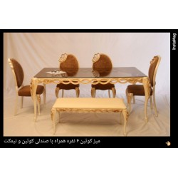 میز ناهار خوری کوئین