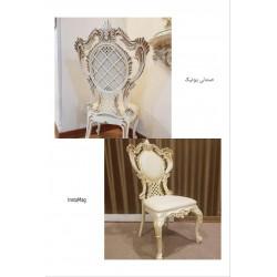 صندلی یوتیک