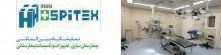 تجهیزات و تاسیسات بیمارستانی